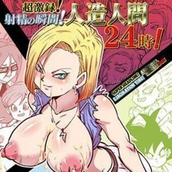 Dragon Ball: The cuckold husband of Android 18